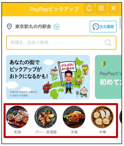 PayPayピックアップ_カテゴリ検索