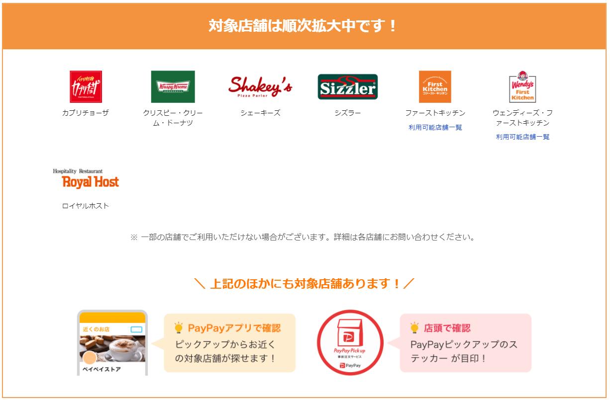PayPayピックアップ_加盟店