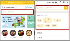 PayPayピックアップ_加盟店_検索方法