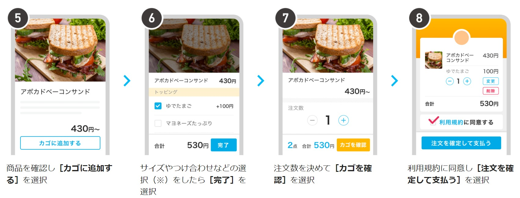 PayPayピックアップ_注文方法