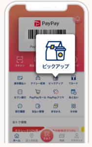 PayPayピックアップ_起動方法