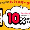マクドナルドのモバイルオーダーにPayPayが対応!登録/支払い方法を解説!