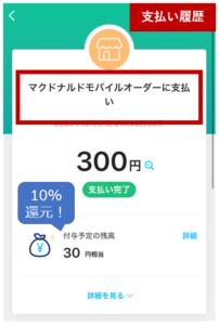PayPay_マック_モバイルオーダー