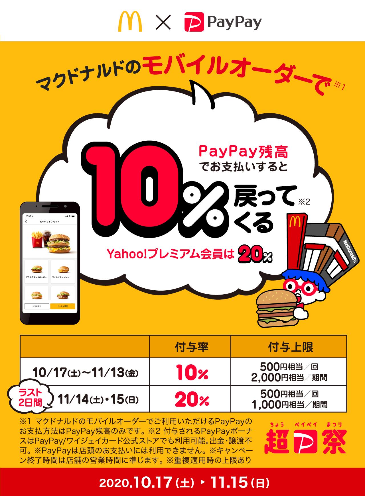 PayPay_マック_モバイルオーダー_超PayPay祭