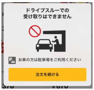PayPay_モバイルオーダー_ドライブスルー