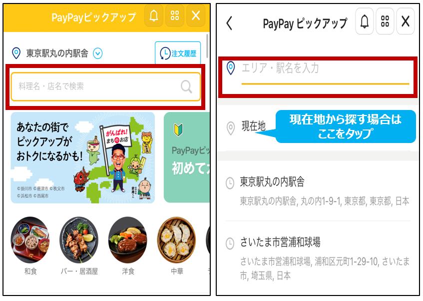 PayPay_加盟店