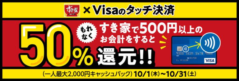Visaのタッチ決済_すき家