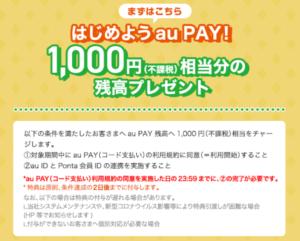 auPAY_Ponta連携_1,000円