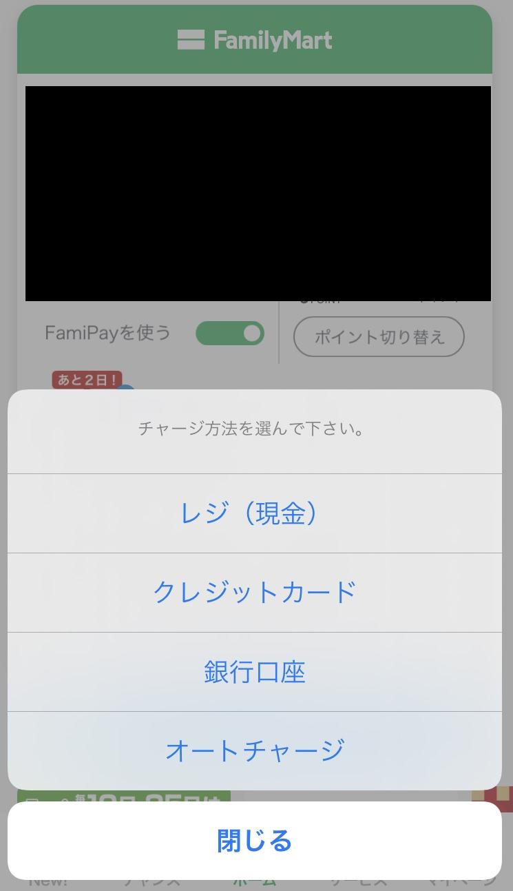 FamiPay_チャージ方法