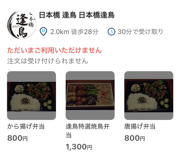 PayPayピックアップ_加盟店情報