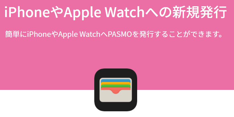 iPhoneやApple WatchでPASMOを新規発行