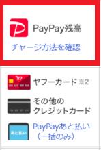 モバイルオーダーアプリ_PayPay残高払い