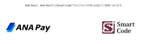 ANAPay_SmartCode