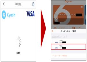 Kyash_3Ⅾセキュア認証_登録完了