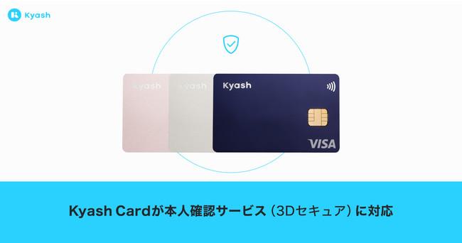 Kyash_3Dセキュア認証