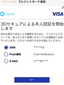 Kyash_3Ⅾセキュア認証_確認方法