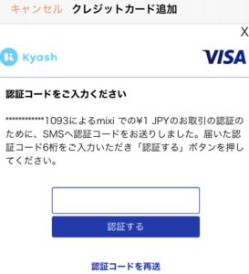 Kyash_3Ⅾセキュア認証_コード入力