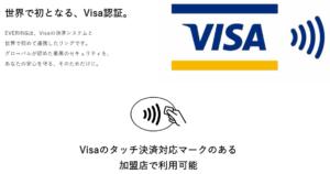 スマートリング_Visaのタッチ決済