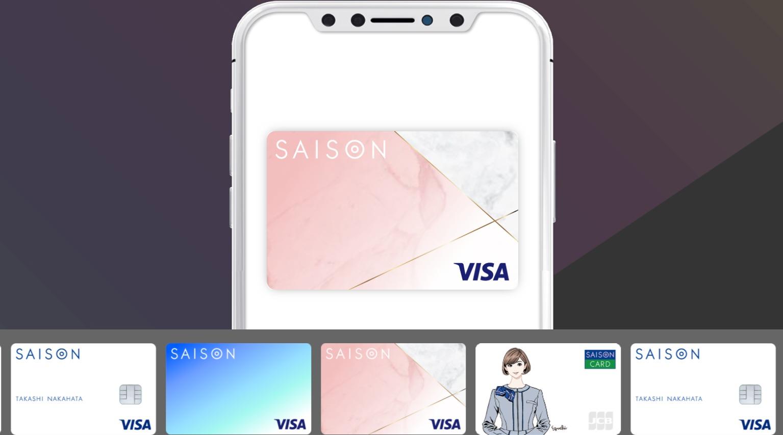 セゾンカードデジタル_デザイン着せ替え可能なデジタルカード