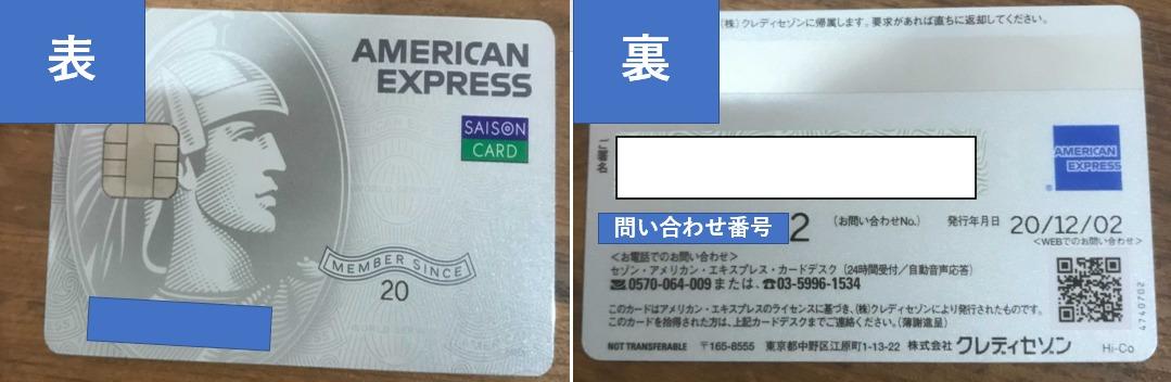 セゾンデジタルカード_物理カード