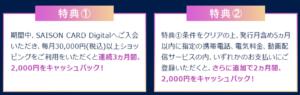 セゾンパール・アメックスカード(デジタル版)_キャンペーン
