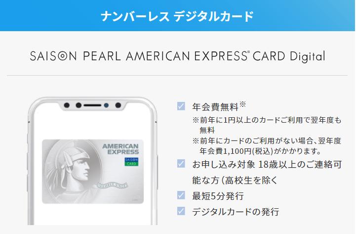 セゾンパール・アメックスカード(デジタル版)_スペック