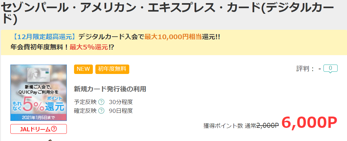 セゾンパール・アメックスカード(デジタル版)_moppy