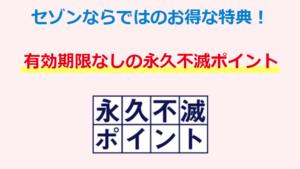 セゾンパール・アメックスカード(デジタル)_永久不滅ポイント