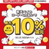 【楽天ペイ】12月は街のお店で10%還元!キャンペーン加盟店や注意点を解説!