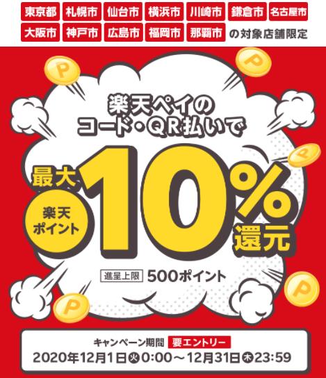 楽天ペイ_10%還元キャンペーン