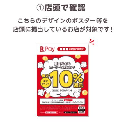 楽天ペイ_10%還元キャンペーン_加盟店