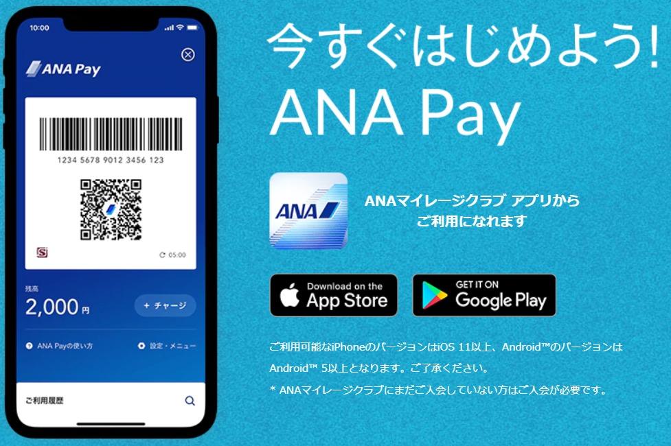 ANAPay_サービス開始