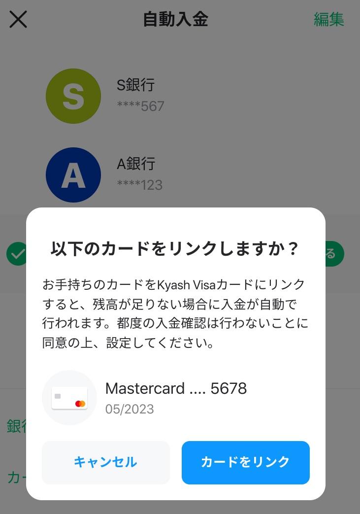 Kyash改悪_カードリンク機能