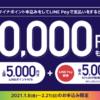 【LINEPay】マイナポイント特典第4弾は最大10,000円分がもらえる!