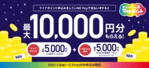 LINEPay_マイナ特典_第4弾
