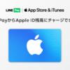 【裏技】Appleのサブスク支払いをLINEPayで安くする方法とは?