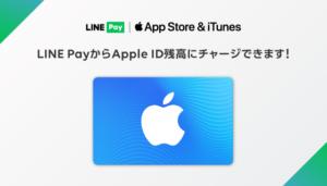 LINEPay_Appleギフトカード