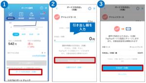 PayPayボーナス運用_引き出し方