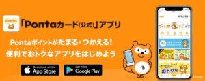 Pontaカードアプリ