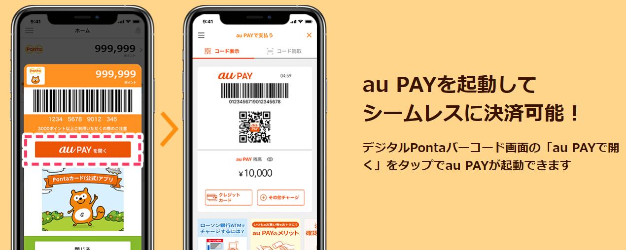 Pontaカードアプリ_auPAY連携