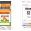 auPAYがPontaカードアプリに搭載、auPAYを直接起動可能に