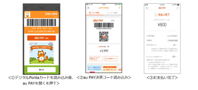 Pontaカードアプリ_auPAY_連携方法