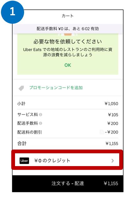 UberEats(ウーバーイーツ)_決済方法_1
