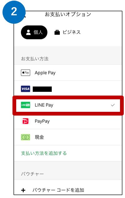 Line pay エラー ウーバーイーツ