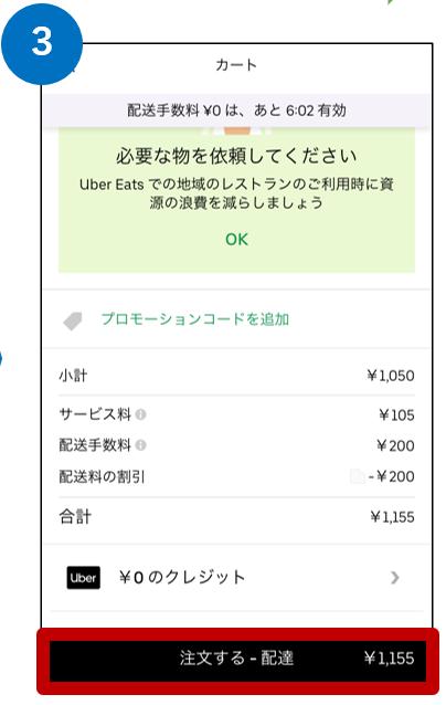 UberEats(ウーバーイーツ)_決済方法_3