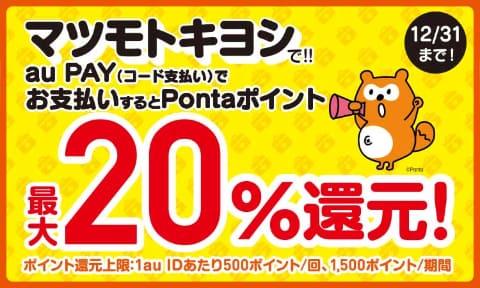 auPAY_マツモトキヨシ_20%還元
