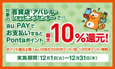 auPAY_百貨店_20%還元