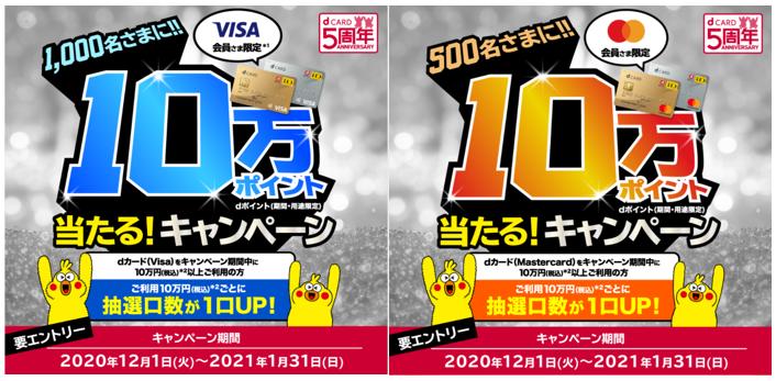 dカード_Visa_MasterCardカード_キャンペーン