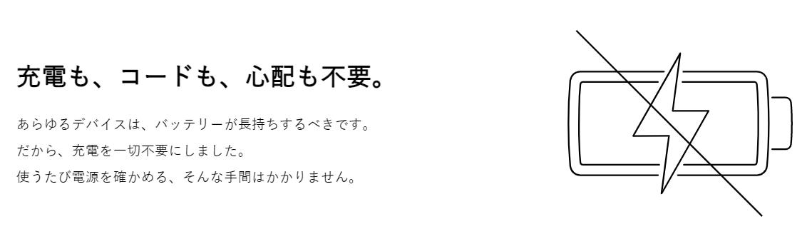 evering_充電不要