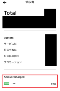 UberEats(ウーバーイーツ)_LINEPay_領収書